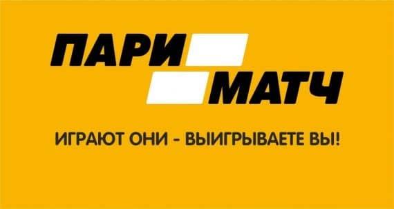 Акция от БК Париматч