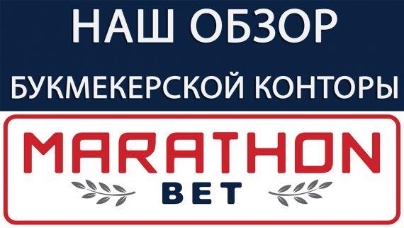 БК марафон и ее обзор