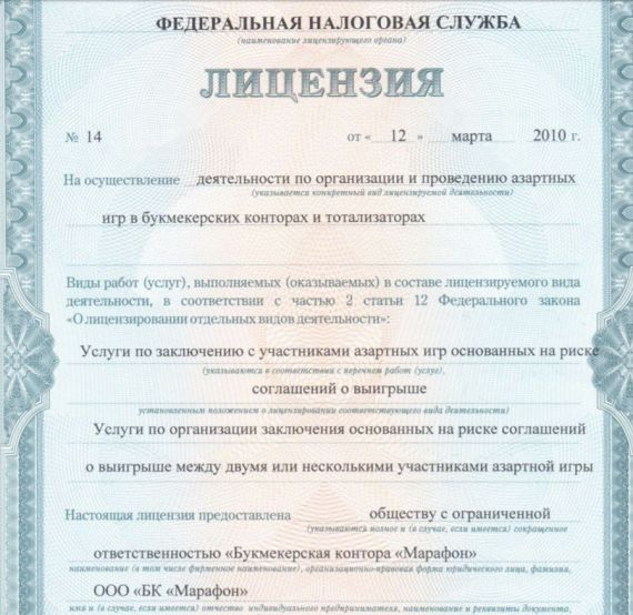 Лицензия Марафона