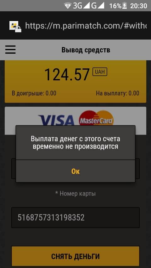 Невозможно вывести деньги