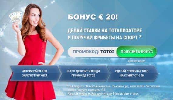 Промокод Марафона
