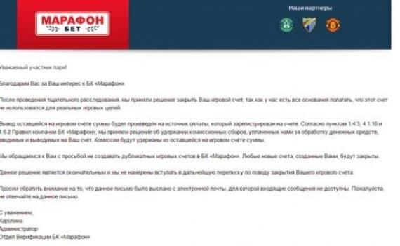 Закрытие счета в Марафоне