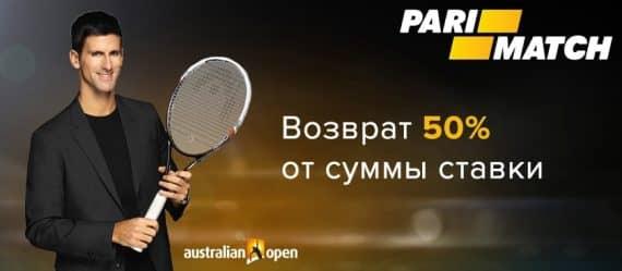 Теннис в Париматче