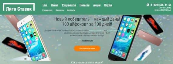 100 Айфонов