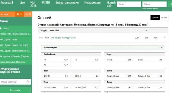 Лига ставок букмекерская контора хоккей [PUNIQRANDLINE-(au-dating-names.txt) 34
