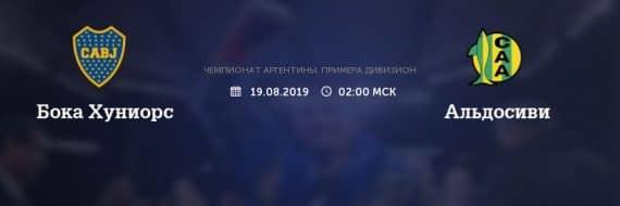 Предварительный прогноз и ставки на матч Бока Хуниорс-Альдовиси