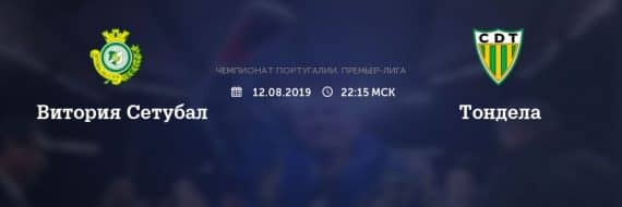 Предварительный прогноз и ставки на матч Витория Сетубал - Тондела