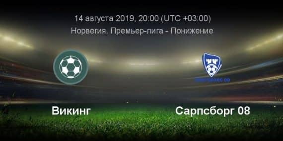 Предварительный прогноз и ставки на поединок ФК Викинг - Сарпсборг