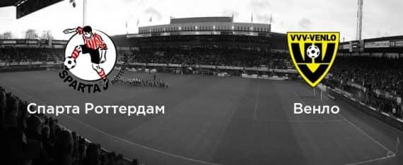 Прогноз и ставки на матч Спарта Роттердам против ФК Венло