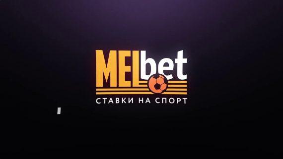 «Мелбет» для андроид скачать