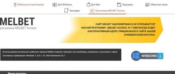 скачать приложение «Мелбет» на компьютер