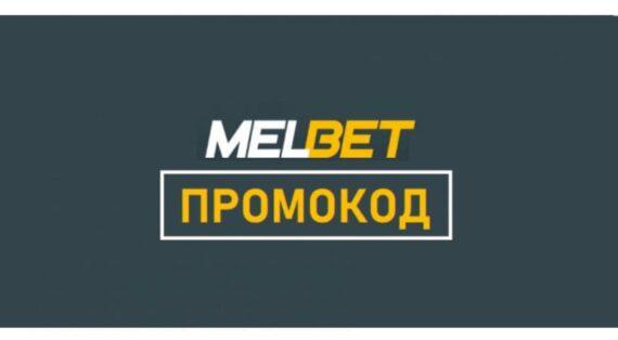 «МелБет» промокод