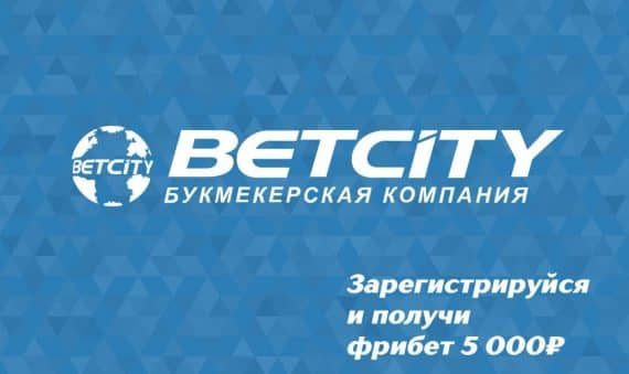 «БетСити» налоги