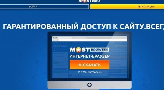 MostBet скачать на компьютер бесплатно