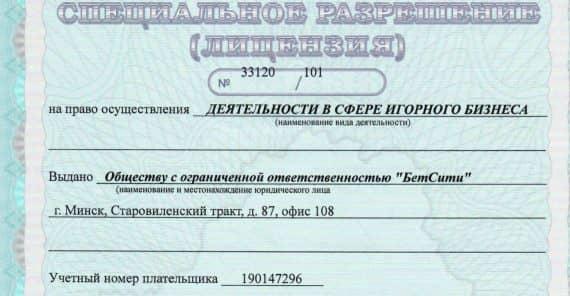 Разрешение белорусской Бетсити