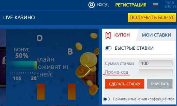 Коды МостБет Бонус