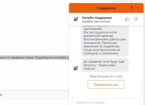 Онлайн-чат с оператором