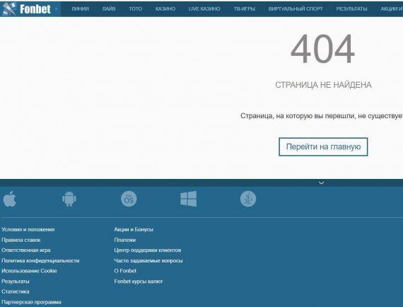 Приложения 404 ФонБет
