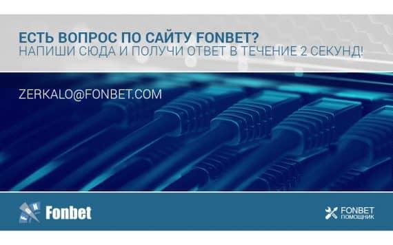 «ФонБет» горячая линия