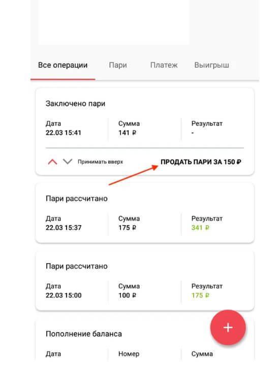 продать ставку «Фонбет» в приложении для iOS