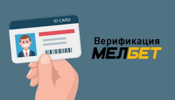 Обязательно ли нужна верификация Мелбет в букмекерской конторе